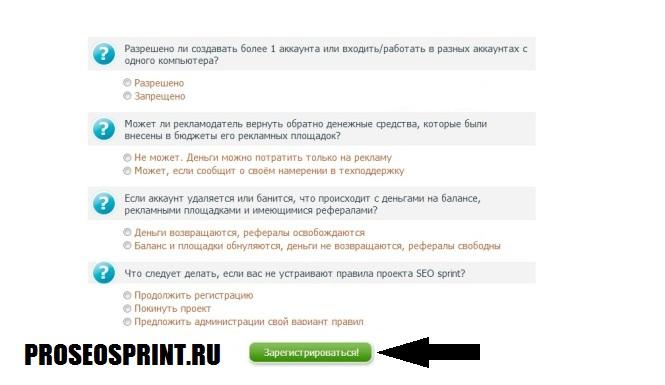 Seosprint как зарегистрироваться