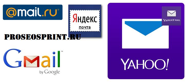 Электронная почта регистрация почтового ящика