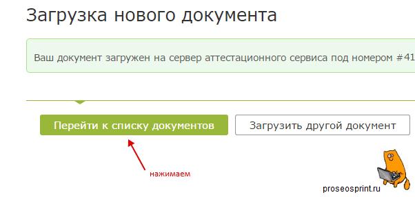 Загрузка документов webmoney