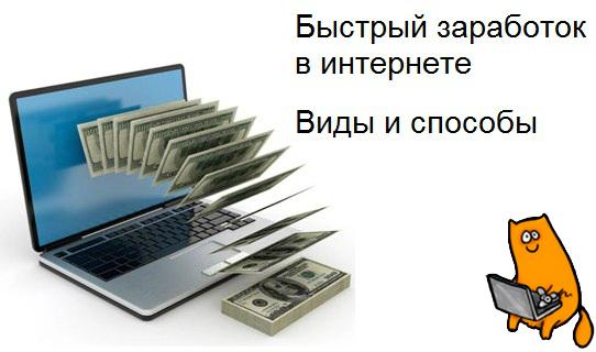 Быстрый заработок в интернете