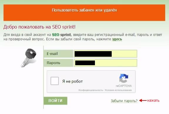 как зарегистрироваться на сайте seosprint