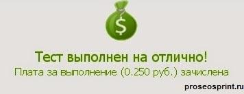 плата за выполнение теста
