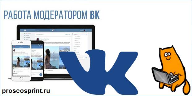 Работа модератором ВКонтакте