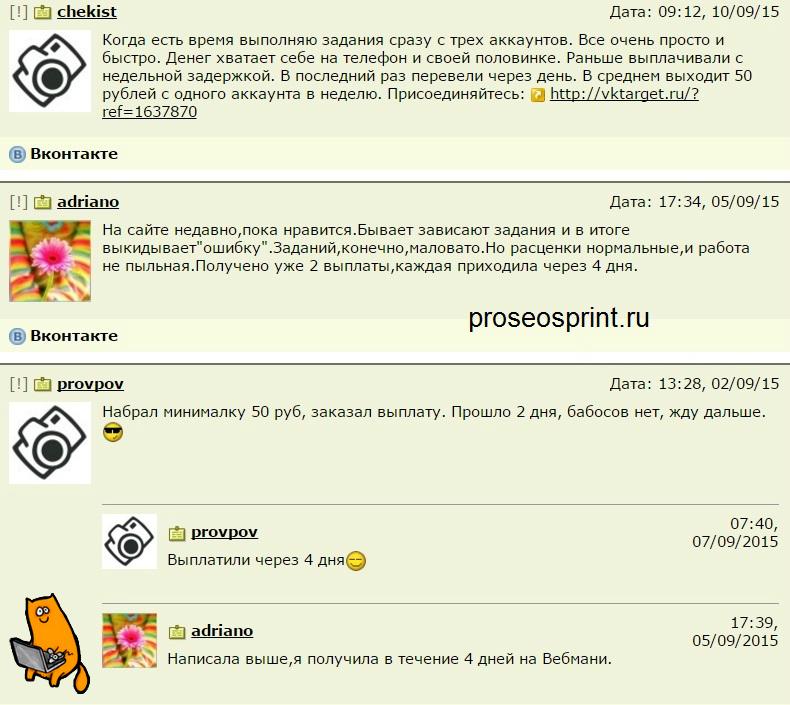 отзывы о сайте VKTarget ru