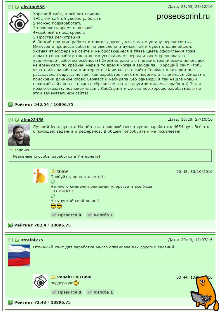seosprint отзывы,seosprint net отзывы о сайте,seosprint отзывы о работе