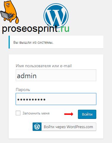 Вход в административную панель wordpress