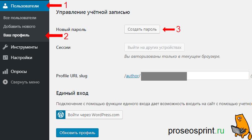 Как изменить пароль на wordpress