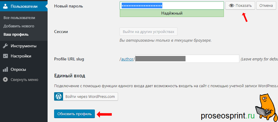 Сменить пароль на wordpress