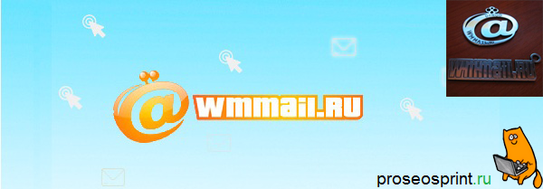 сайт wmmail