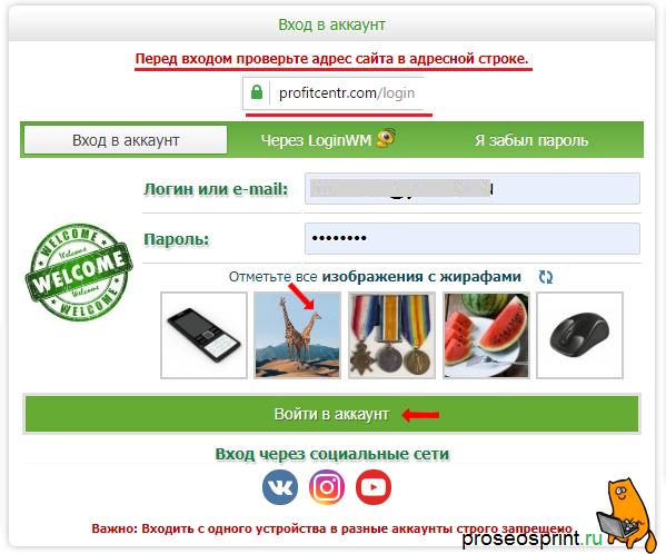profitcentr вход на сайт