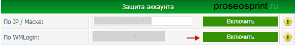 защита аккаунта профитцентр по WMLogin