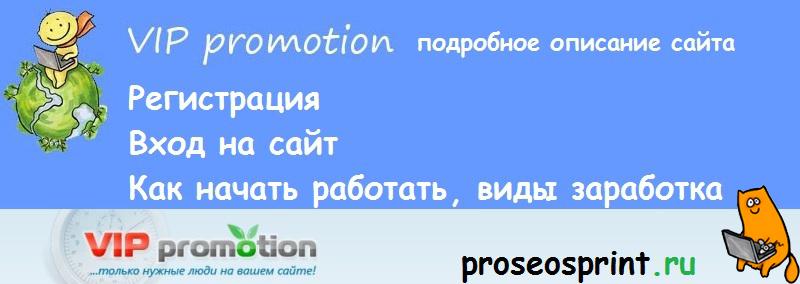 vip promotion