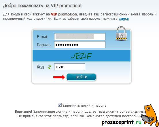 vip promotion вход на сайт