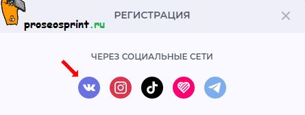 Регистрация vkserfing через социальные сети