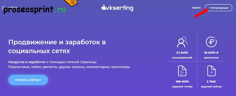 vkserfing ru регистрация