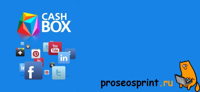 сайт cashbox