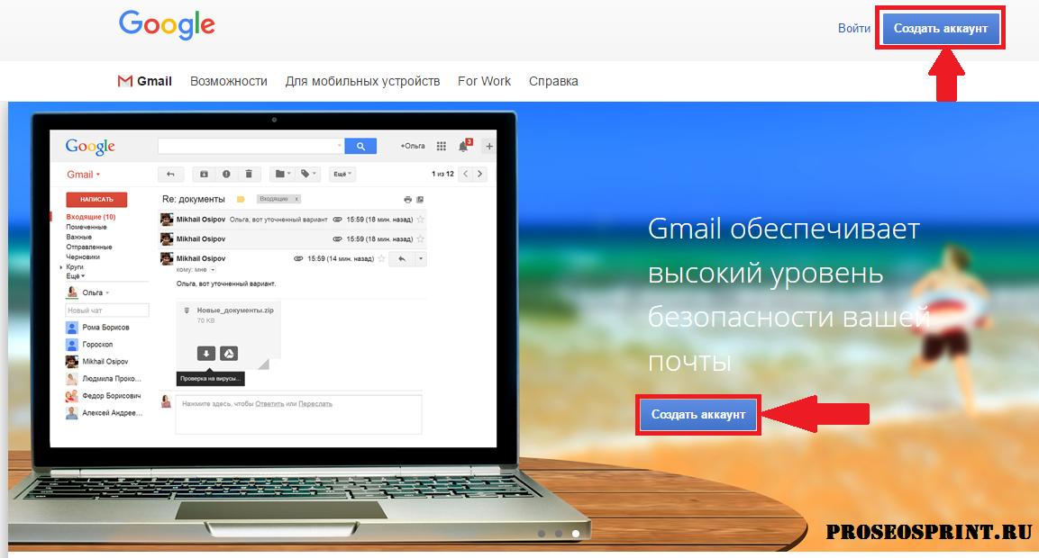 google почта регистрация