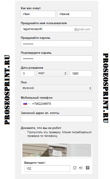 google почта зарегистрироваться