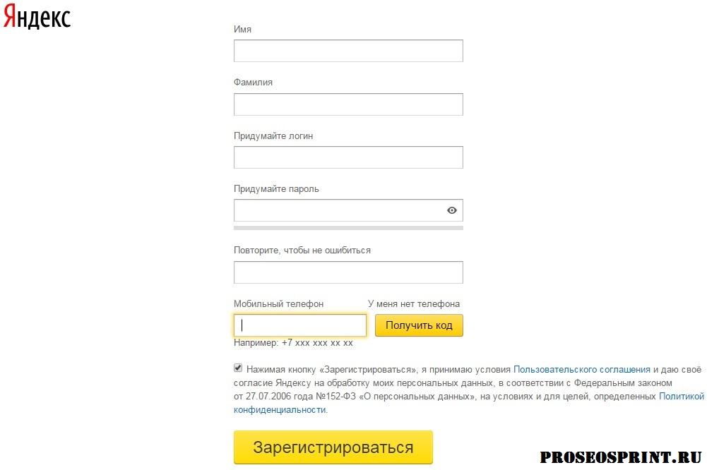 Яндекс почта регистрация нового почтового ящика