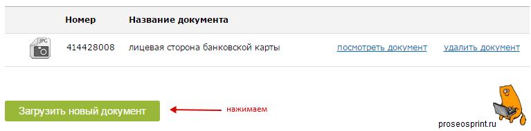 Загрузка документов вебмани