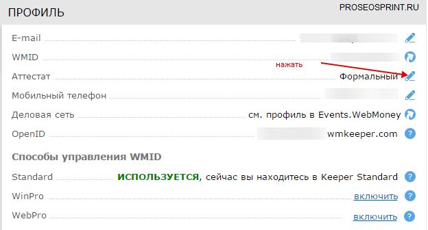 Профиль webmoney