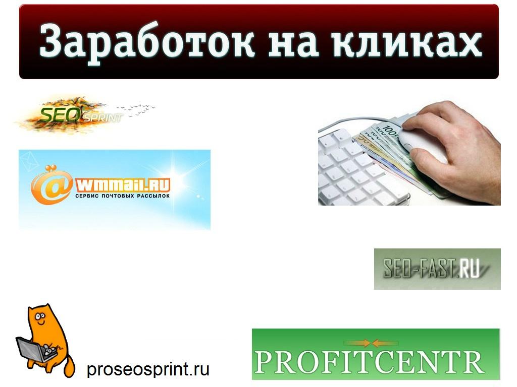 Заработок на кликах с моментальным выводом денег