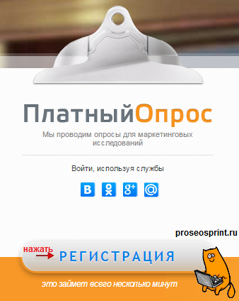 Платный опрос регистрация
