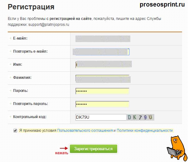 сайт платный опрос регистрация