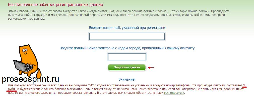 пароль seosprint