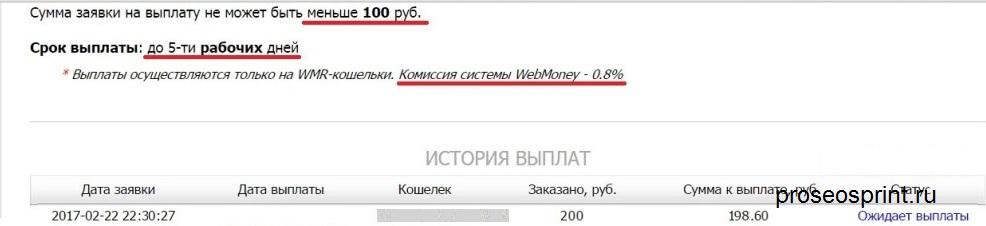 отзовик как вывести деньги