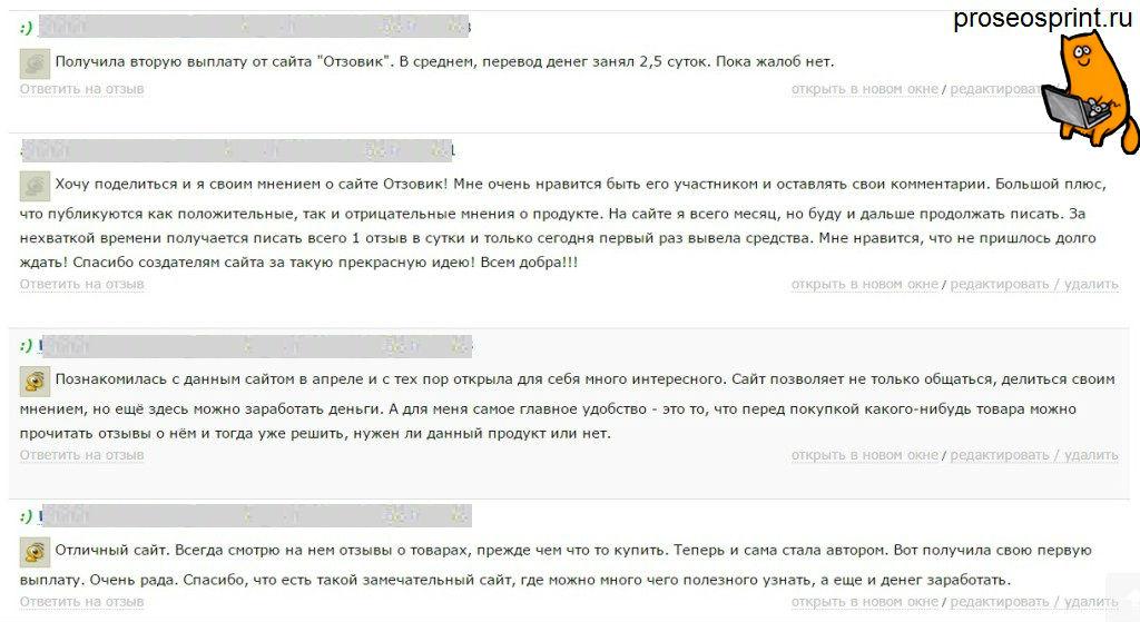 Отзовик отзывы,Отзовик отзывы о сайте,отзывы о Отзовике,Отзывы о сайтах для заработка,отзывы о сайте отзовик