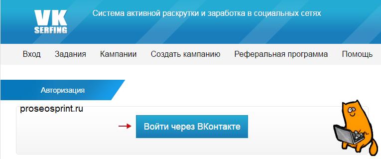 vkserfing ru,заработок вконтакте за лайки