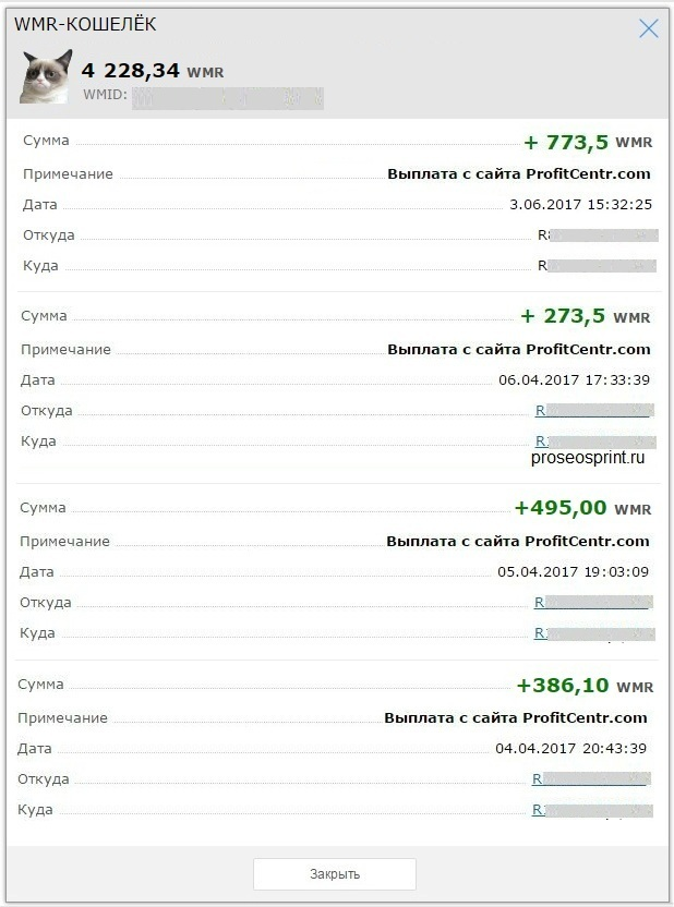 profitcentr заработок в интернете,profitcentr отзывы развод или нет