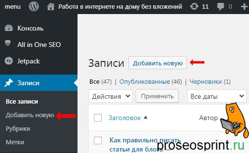 Как добавить новую запись в WordPress