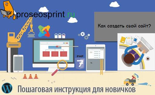 Создать сайт