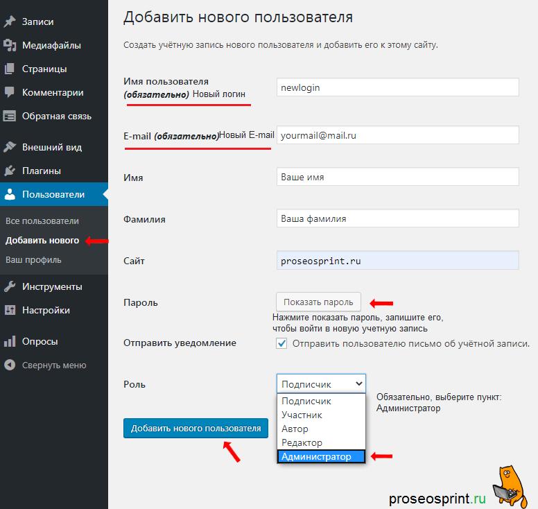 Как изменить логин в wordpress
