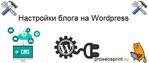Настройки блога на wordpress