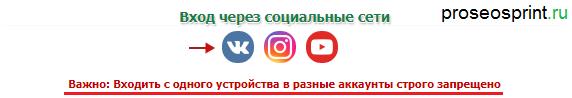 profitcentr вход в аккаунт через социальные сети