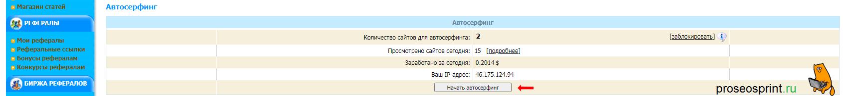 wmmail ru автосерфинг