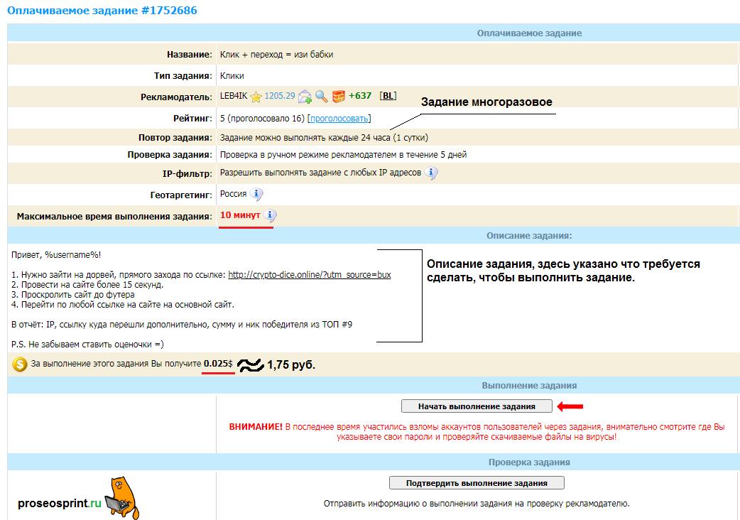 Как выполнить задание на wmmail.ru