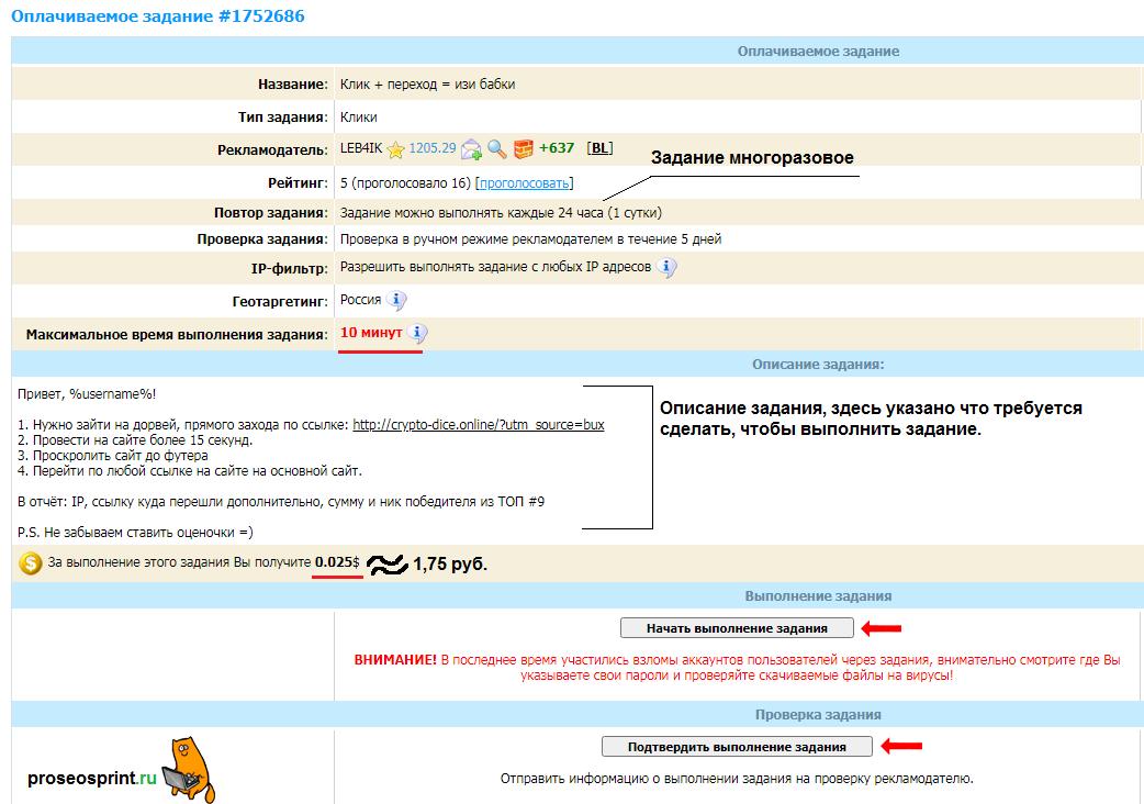 Инструкция как выполнять задание на wmmail.ru