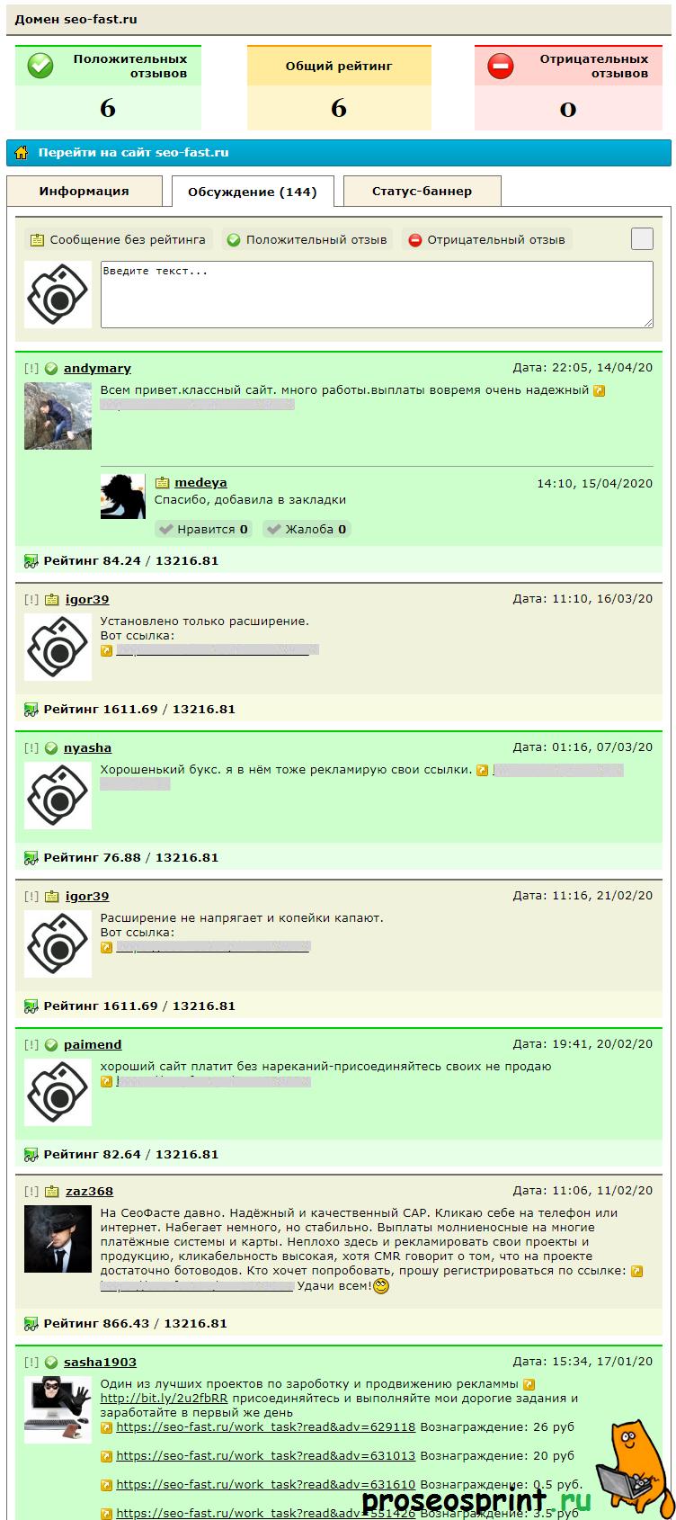 сеофаст отзывы о заработке,сео фаст официальный сайт