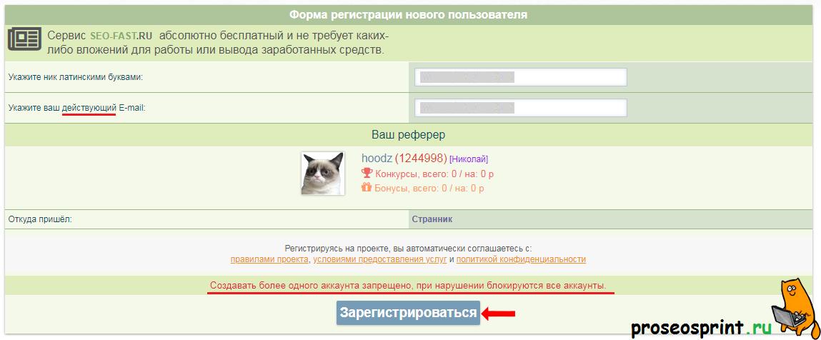 регистрация на SEOFAST
