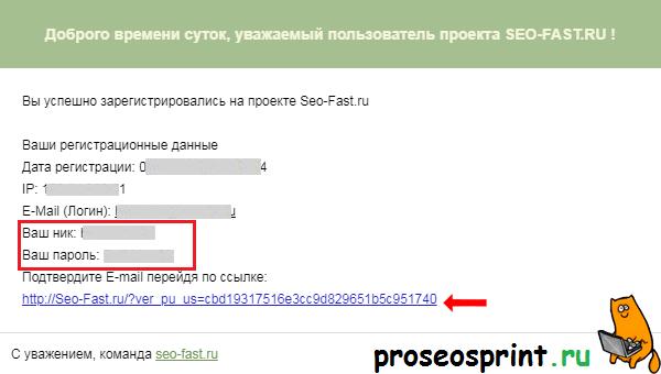seofast вход на сайт,сеофаст вход на сайт