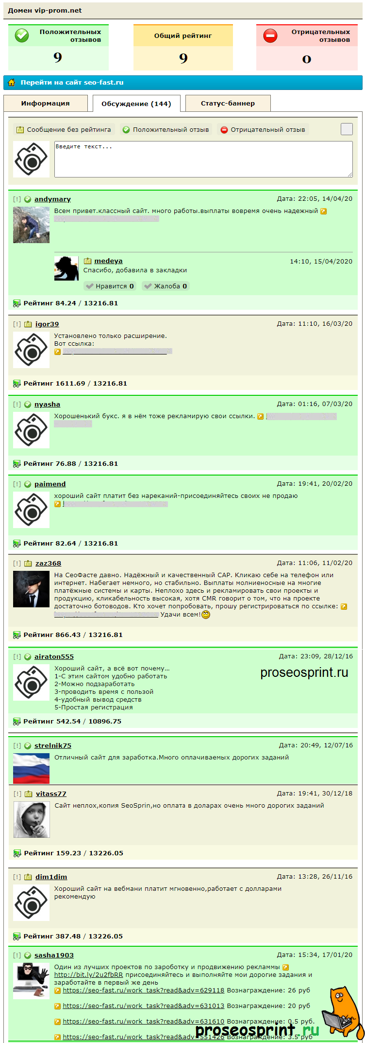 vip prom net, vip prom отзывы