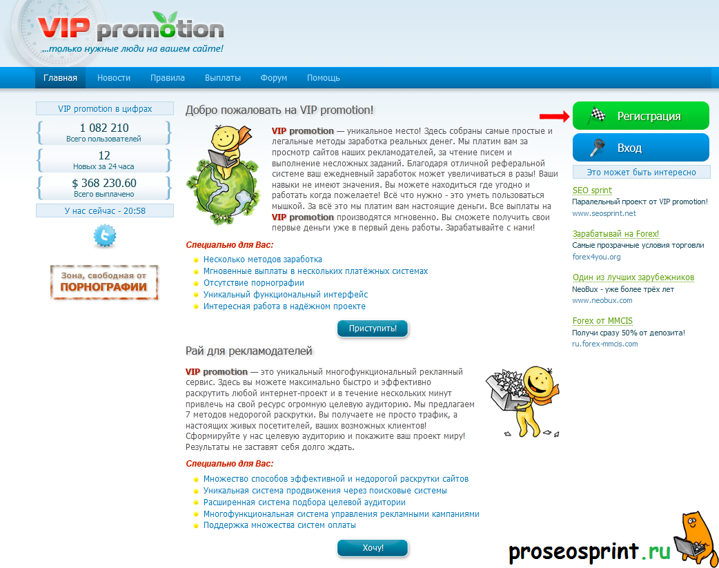 vippromotion,vippromotion официальный,vippromotion официальный сайт
