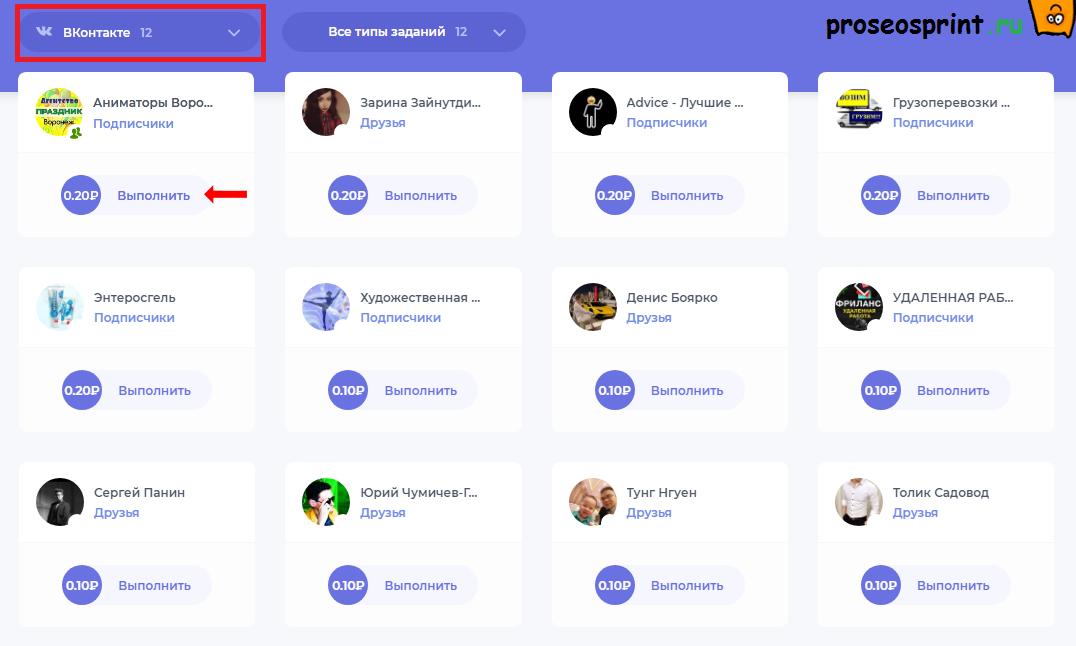 Как выполнять задания на vkserfing.ru