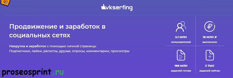 vkserfing.ru отзывы,vkserfing отзывы развод или нет