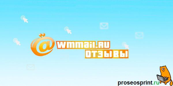 WMMAIL отзывы