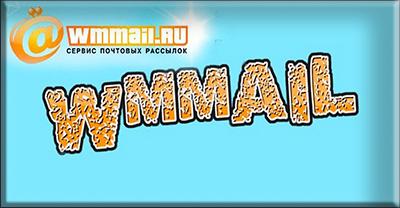 WMMAIL RU отзывы